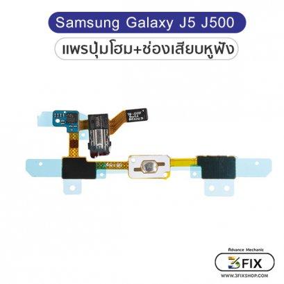 แพรปุ่มโฮม+ช่องเสียบหูฟัง Samsung J5 2015