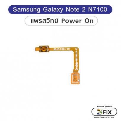 แพรสวิทย์ Power On Samsung Note 2 N7100