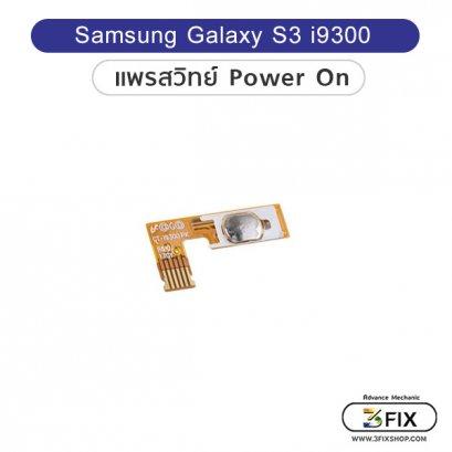 แพรสวิทย์ Power On Samsung S3