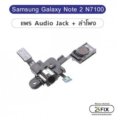 แพร Audio Jack + ลำโพง Samsung Note 2