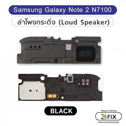 ลำโพงกระดิ่ง Samsung Galaxy Note 2 N7100