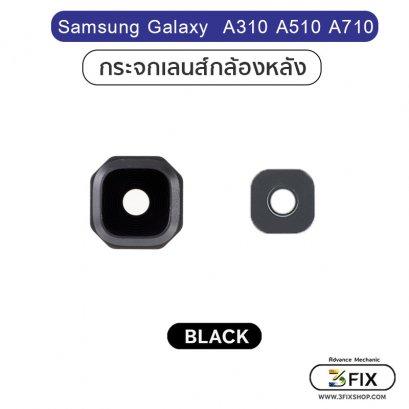 เลนส์กระจกกล้องหลัง Samsung A310 A510 A710