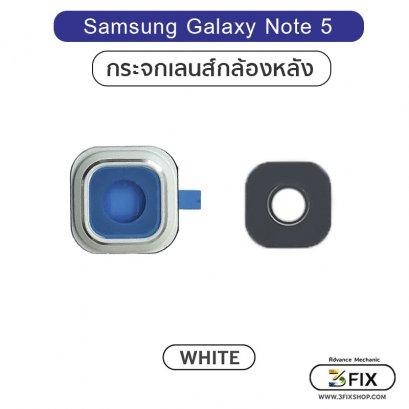 เลนส์กระจกกล้องหลัง Samsung GX Note 5