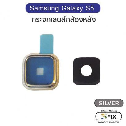 เลนส์กระจกกล้องหลัง Samsung GX S5