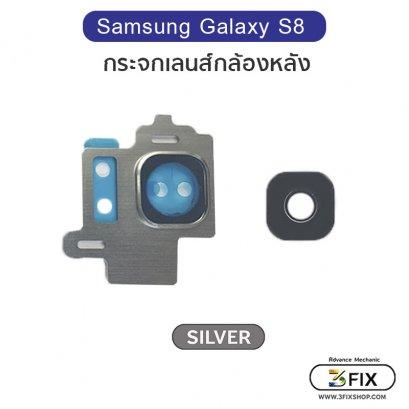 เลนส์กระจกกล้องหลัง Samsung GX S8