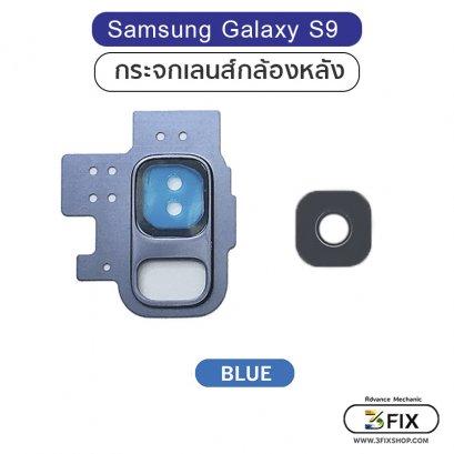 เลนส์กระจกกล้องหลัง Samsung GX S9