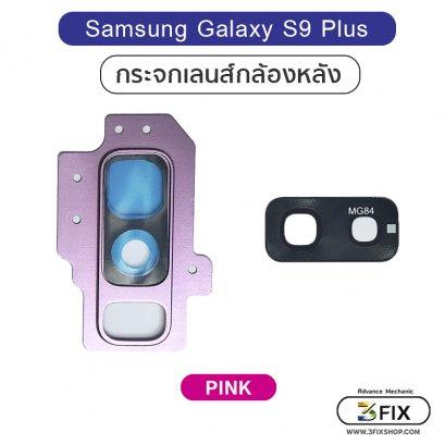 เลนส์กระจกกล้องหลัง Samsung GX S9 Plus