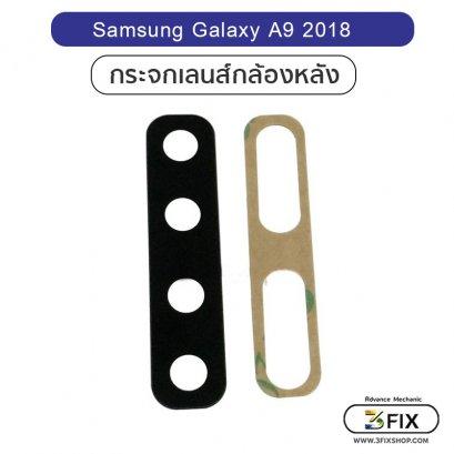 กระจกเลนส์กล้องหลัง(เฉพาะกระจก) Samsung Galaxy A9 2018