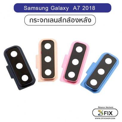 กระจกเลนส์กล้องหลังSamsung Galaxy A7 2018