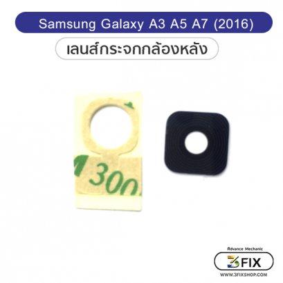 เลนส์กระจกกล้องหลัง (เฉพาะกระจก) Samsung Galaxy A3 A5 A7 (2016)