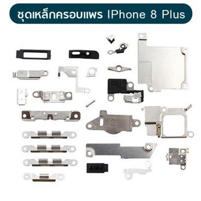ชุดเหล็กครอบแพร iPhone 8 Plus
