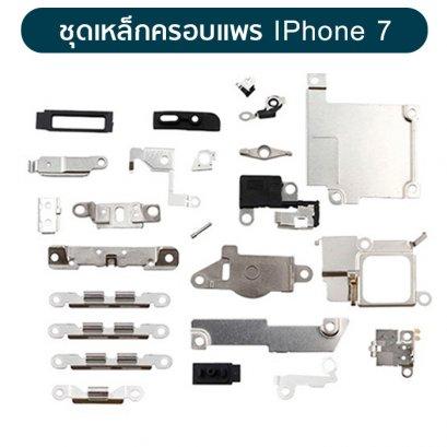 ชุดเหล็กครอบ iPhone 7