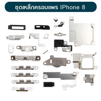 ชุดเหล็กครอบแพร iPhone 8