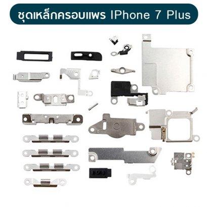ชุดเหล็กครอบแพร iPhone 7 Plus