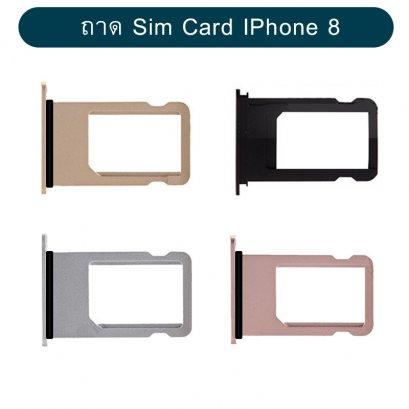 ถาดซิมการ์ด iPhone 8 (แถมขอบยางกันน้ำ)