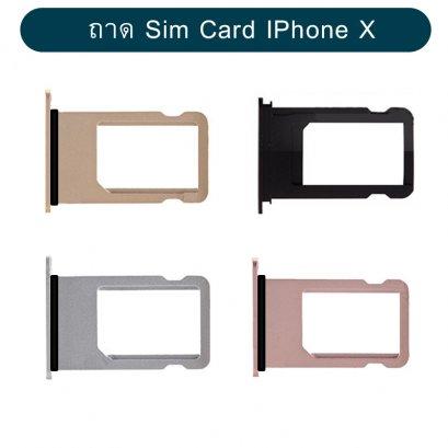 ถาดซิมการ์ด iPhone X (แถมขอบยางกันน้ำ)