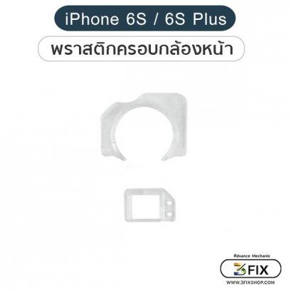 พราสติกครอบกล้องหน้า iPhone 6S / 6S Plus