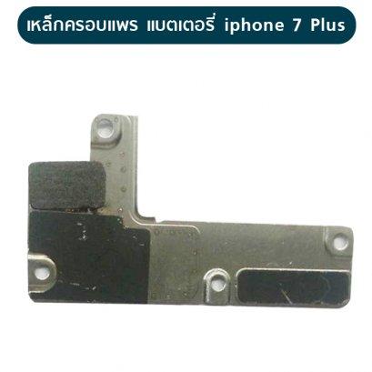 หล็กครอบแพร แบตเตอรี่ iPhone 7 Plus