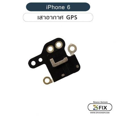 เสาอากาศ GPS iPhone 6