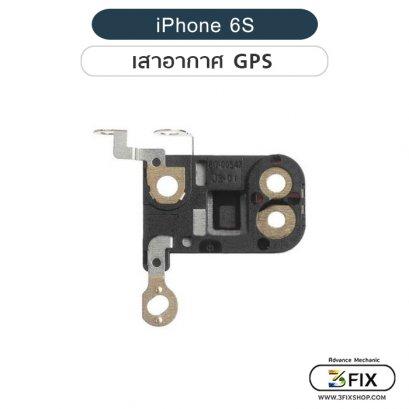 เสาอากาศ GPS iPhone 6S