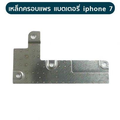 เหล็กครอบแพร แบตเตอรี่ iPhone 7
