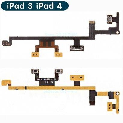 แพรสวิทย์ออน+เสียง iPad 3 iPad 4
