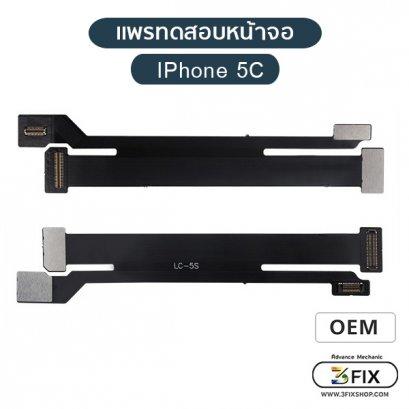 สายแพรทดสอบจอ( OEM ) iPhone 5C
