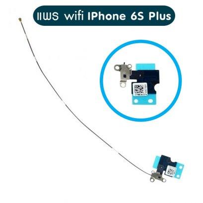 แพร wifi iPhone 6S Plus