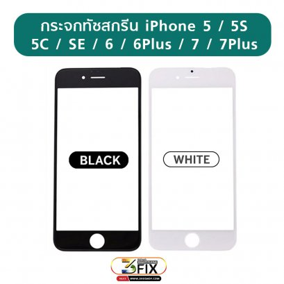 กระจกหน้าจอ ไอโฟน (เลือกรุ่น) 5 / 5S 5C / SE / 6 / 6Plus / 7 / 7Plus
