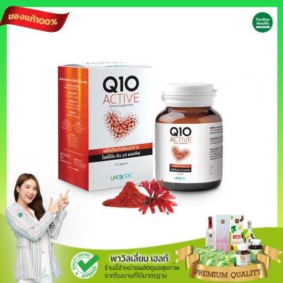 Q10 Active