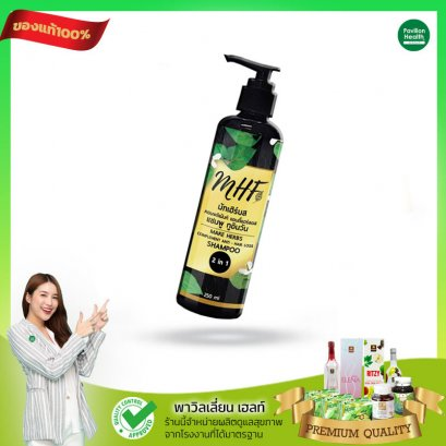 MAKE HERBS COMPLEMENT ANTI-HAIR LOSS 2 IN 1 250 ml.