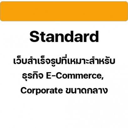เว็บสำเร็จรูปที่เหมาะสำหรับ ธุรกิจ E-Commerce, Corporate ขนาดกลาง