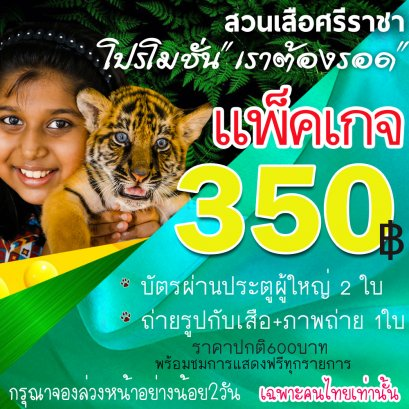 thai resident only