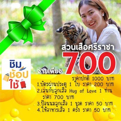 แพ็คเกจ700 บัตร+เล่นกับลูกเสือ+ป้อนนม+ให้อาหารเสือ