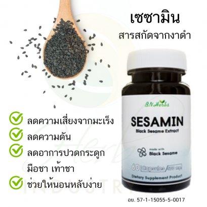 เซซามิน (Sesamin) สารสกัดจากงาดำ ลดความเสี่ยงมะเร็ง ลดความดัน ลดอาการปวดกระดูก มือชา เท้าชา ช่วยให้นอนหลับง่าย