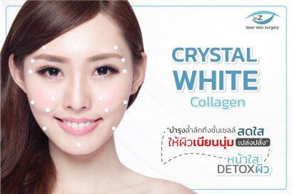 Made Collagen : หน้ากระจ่างใส เพิ่มคอลลาเจน
