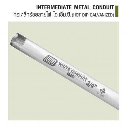 ท่อร้อยสายไฟฟ้า ชนิดหนา IMC  1 เส้น  ( IMC Conduit ) HDG