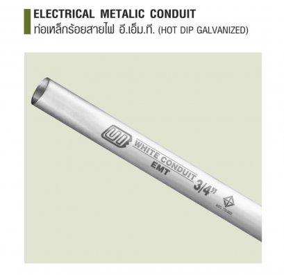ท่อร้อยสายไฟฟ้า ชนิดบาง EMT 1 เส้น  ( EMT Conduit ) HDG
