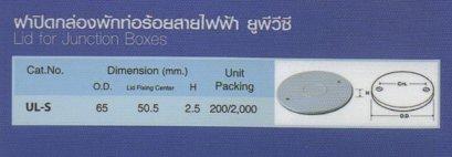 ฝาปิดJunction Box สำหรับท่อร้อยสายไฟฟ้า UPVC  Clipsal
