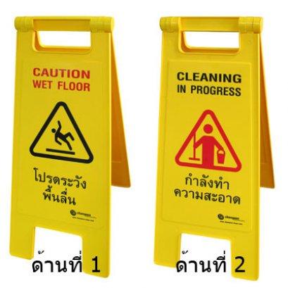 ป้ายโปรดระวังลื่น+กำลังทำความสะอาด 1402-039