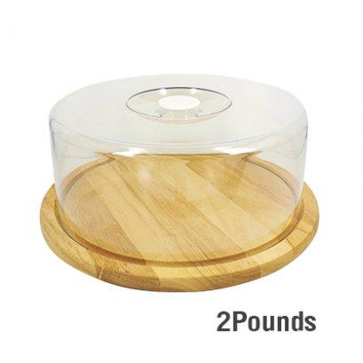 ถาดไม้ใส่เค้ก 2 ปอนด์ มีฝาครอบ WOOD-058