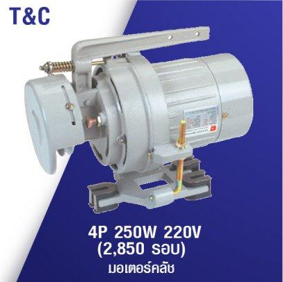 มอเตอร์คลัช T&C 4P-250W 220V