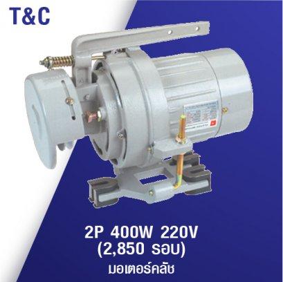 มอเตอร์คลัช T&C 2P-400W 220V