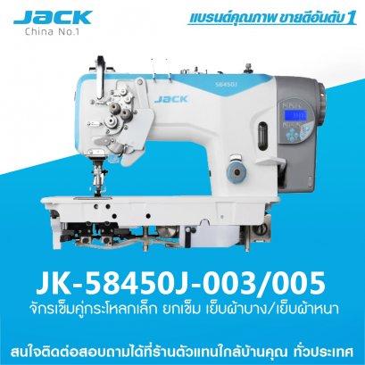 JK-58450J-003/005 จักรเข็มคู่กระโหลกเล็ก ยกเข็ม เย็บผ้าบาง/เย็บผ้าหนา