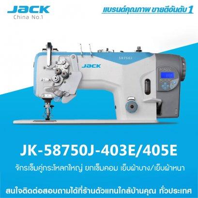 JK-58750J-403E/405E จักรเข็มคู่กระโหลกใหญ่ ยกเข็มคอม เย็บผ้าบาง/เย็บผ้าหนา