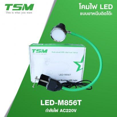 โคมไฟ LED ติดจักร