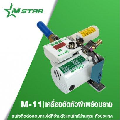 M-11 เครื่องตัดหัวผ้าพร้อมราง