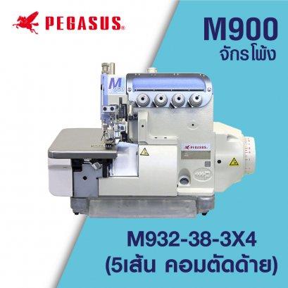จักรโพ้ง M932-38-3X4