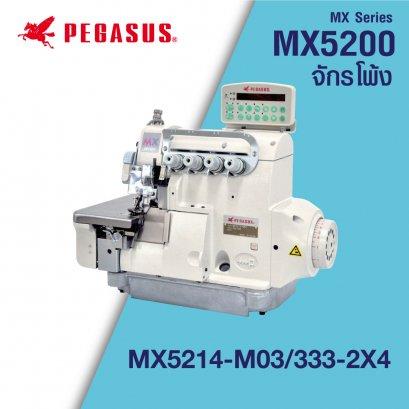 จักรโพ้ง MX5214-M03