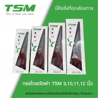 กรรไกรตัดผ้า TSM 9,10,11,12 นิ้ว